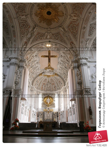 Германия. Вюрцбург  Собор, фото № 132420, снято 17 июля 2007 г. (c) Александр Секретарев / Фотобанк Лори