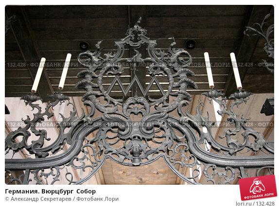 Купить «Германия. Вюрцбург  Собор», фото № 132428, снято 17 июля 2007 г. (c) Александр Секретарев / Фотобанк Лори