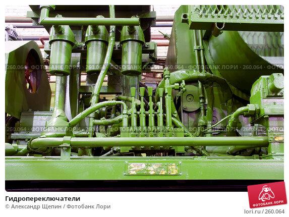Гидропереключатели, эксклюзивное фото № 260064, снято 24 января 2008 г. (c) Александр Щепин / Фотобанк Лори