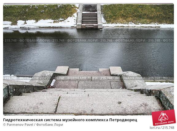 Гидротехническая система музейного комплекса Петродворец, фото № 215748, снято 13 февраля 2008 г. (c) Parmenov Pavel / Фотобанк Лори