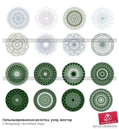 Купить «Гильошированная розетка, узор, вектор», иллюстрация № 20669016 (c) Владимир / Фотобанк Лори