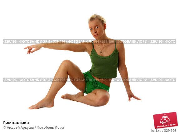 Купить «Гимнастика», фото № 329196, снято 22 мая 2008 г. (c) Андрей Аркуша / Фотобанк Лори