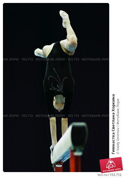 Купить «Гимнастка Светлана Хоркина», фото № 153712, снято 13 июня 2004 г. (c) Vasily Smirnov / Фотобанк Лори