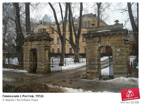 Гимназия г.Ростов, 1912г., фото № 23328, снято 10 марта 2007 г. (c) Аврам / Фотобанк Лори