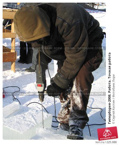 Гиперборея-2008. Работа. Точная работа, фото № 225088, снято 15 февраля 2008 г. (c) Сергей Костин / Фотобанк Лори
