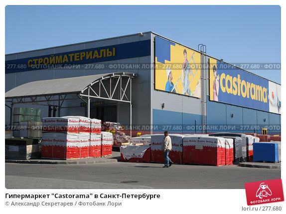 """Гипермаркет """"Castorama"""" в Санкт-Петербурге, фото № 277680, снято 3 мая 2008 г. (c) Александр Секретарев / Фотобанк Лори"""