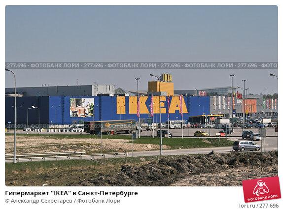 "Гипермаркет ""IKEA"" в Санкт-Петербурге, фото № 277696, снято 3 мая 2008 г. (c) Александр Секретарев / Фотобанк Лори"