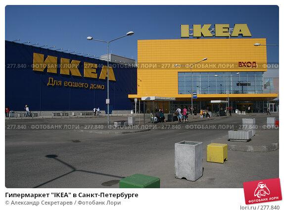 "Гипермаркет ""IKEA"" в Санкт-Петербурге, фото № 277840, снято 3 мая 2008 г. (c) Александр Секретарев / Фотобанк Лори"
