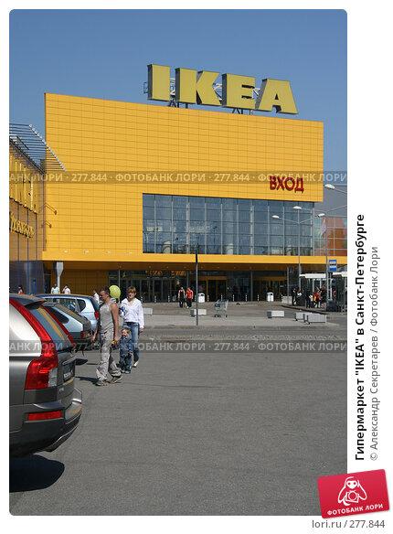 """Купить «Гипермаркет """"IKEA"""" в Санкт-Петербурге», фото № 277844, снято 3 мая 2008 г. (c) Александр Секретарев / Фотобанк Лори"""