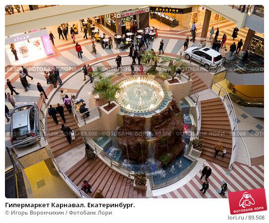 Гипермаркет Карнавал. Екатеринбург., фото № 89508, снято 22 сентября 2007 г. (c) Игорь Ворончихин / Фотобанк Лори