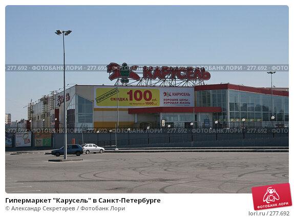 """Гипермаркет """"Карусель"""" в Санкт-Петербурге, фото № 277692, снято 3 мая 2008 г. (c) Александр Секретарев / Фотобанк Лори"""