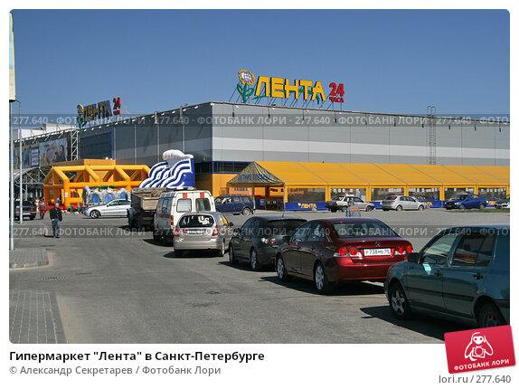 """Купить «Гипермаркет """"Лента"""" в Санкт-Петербурге», фото № 277640, снято 3 мая 2008 г. (c) Александр Секретарев / Фотобанк Лори"""