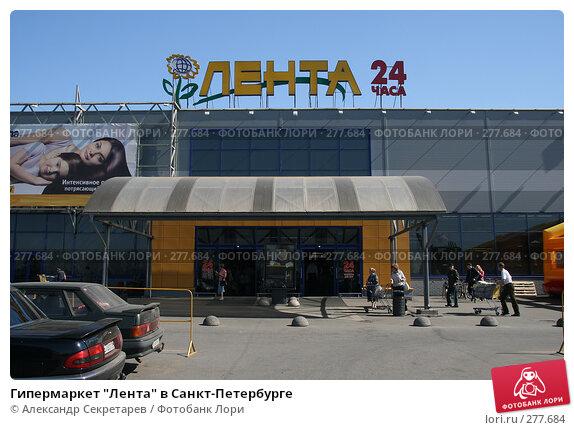 "Гипермаркет ""Лента"" в Санкт-Петербурге, фото № 277684, снято 3 мая 2008 г. (c) Александр Секретарев / Фотобанк Лори"