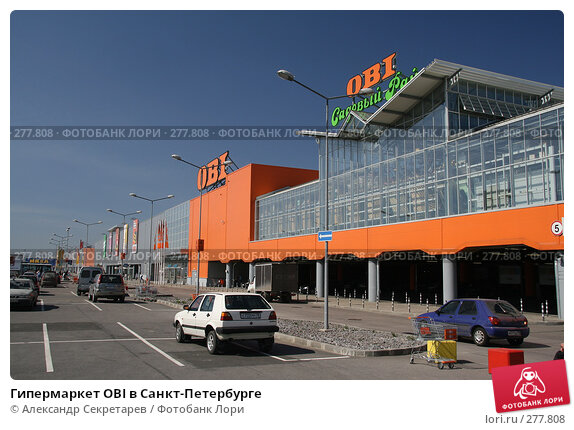 Гипермаркет OBI в Санкт-Петербурге, фото № 277808, снято 3 мая 2008 г. (c) Александр Секретарев / Фотобанк Лори