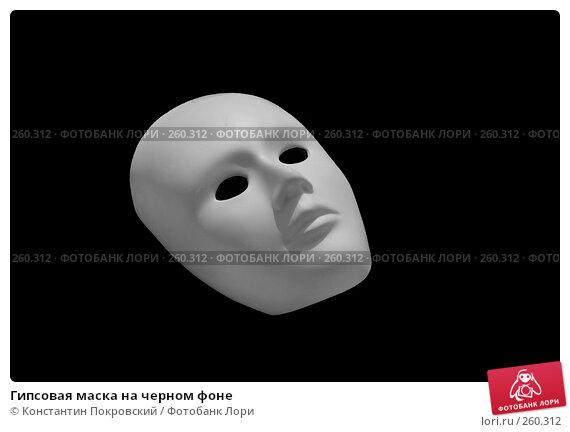 Гипсовая маска на черном фоне, фото № 260312, снято 19 апреля 2008 г. (c) Константин Покровский / Фотобанк Лори