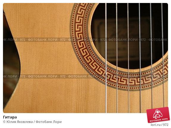 Гитара, фото № 972, снято 25 февраля 2006 г. (c) Юлия Яковлева / Фотобанк Лори