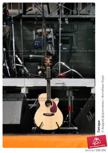 Гитара, фото № 298356, снято 28 июня 2017 г. (c) Андрей Доронченко / Фотобанк Лори