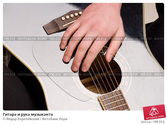 Гитара и рука музыканта, фото № 195512, снято 30 января 2008 г. (c) Федор Королевский / Фотобанк Лори