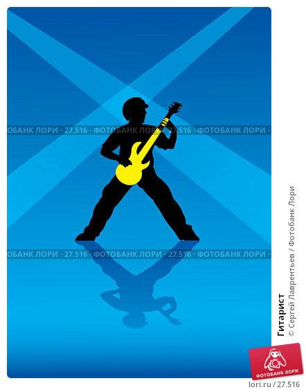 Гитарист, иллюстрация № 27516 (c) Сергей Лаврентьев / Фотобанк Лори