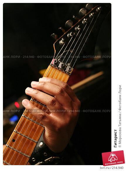 Гитарист, фото № 214940, снято 25 февраля 2008 г. (c) Морозова Татьяна / Фотобанк Лори