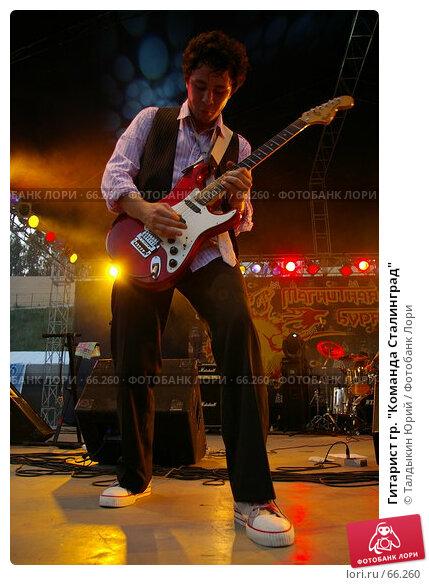 "Гитарист гр. ""Команда Сталинград"", фото № 66260, снято 7 июля 2007 г. (c) Талдыкин Юрий / Фотобанк Лори"