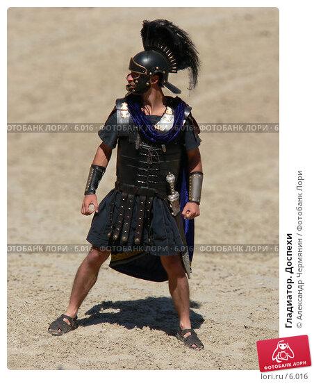 Купить «Гладиатор. Доспехи», фото № 6016, снято 16 августа 2005 г. (c) Александр Чермянин / Фотобанк Лори