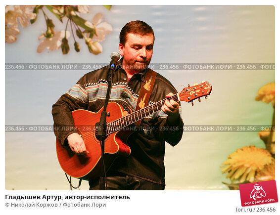 Купить «Гладышев Артур, автор-исполнитель», фото № 236456, снято 16 марта 2008 г. (c) Николай Коржов / Фотобанк Лори