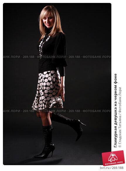 Купить «Гламурная девушка на черном фоне», фото № 269188, снято 25 апреля 2007 г. (c) Гладских Татьяна / Фотобанк Лори