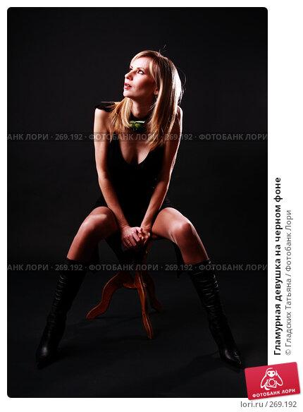 Гламурная девушка на черном фоне, фото № 269192, снято 25 апреля 2007 г. (c) Гладских Татьяна / Фотобанк Лори