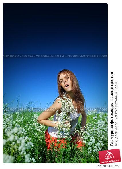 Гламурная фотомодель среци цветов, фото № 335296, снято 23 мая 2017 г. (c) Андрей Доронченко / Фотобанк Лори