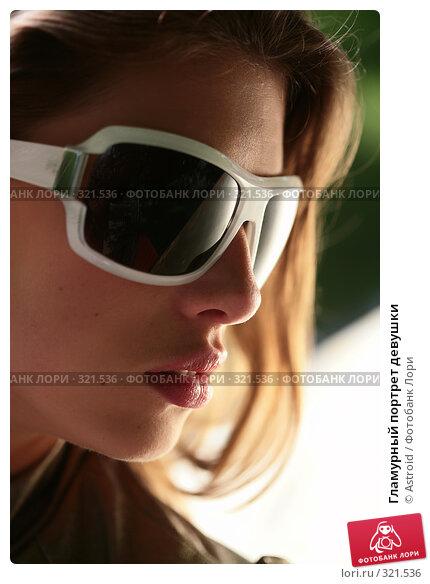 Купить «Гламурный портрет девушки», фото № 321536, снято 8 июня 2008 г. (c) Astroid / Фотобанк Лори