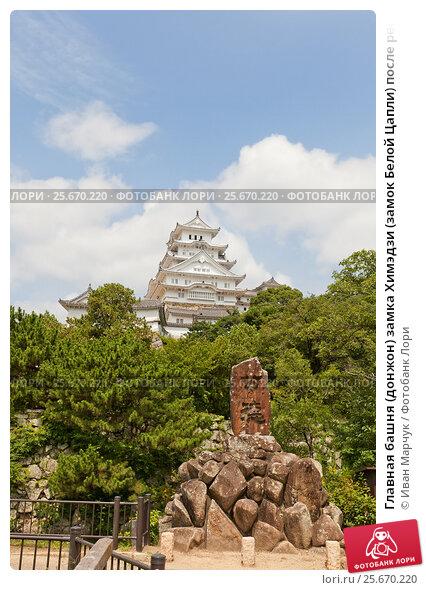 Купить «Главная башня (донжон) замка Химэдзи (замок Белой Цапли) после реставрации. Национальное сокровище Японии и объект ЮНЕСКО», фото № 25670220, снято 21 июля 2016 г. (c) Иван Марчук / Фотобанк Лори