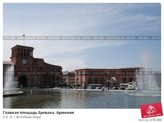 Купить «Главная площадь Еревана. Армения», фото № 278384, снято 2 мая 2008 г. (c) Екатерина Овсянникова / Фотобанк Лори