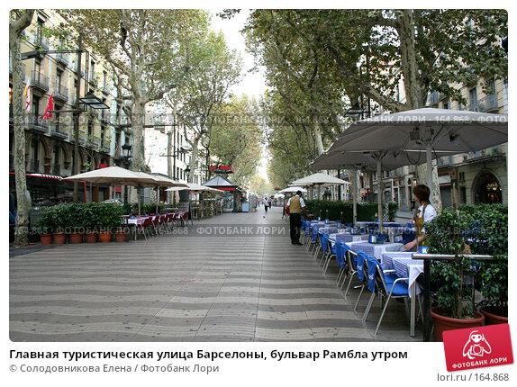Главная туристическая улица Барселоны, бульвар Рамбла утром, фото № 164868, снято 24 сентября 2005 г. (c) Солодовникова Елена / Фотобанк Лори