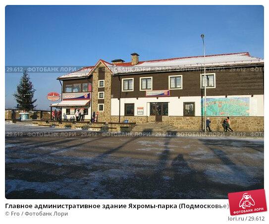 Главное административное здание Яхромы-парка (Подмосковье), фото № 29612, снято 4 января 2006 г. (c) Fro / Фотобанк Лори