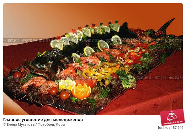 Купить «Главное угощение для молодоженов», фото № 157944, снято 27 октября 2007 г. (c) Елена Мусатова / Фотобанк Лори