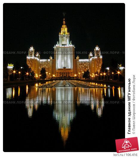 Главное здание МГУ ночью, эксклюзивное фото № 106416, снято 23 марта 2017 г. (c) Павел Широков / Фотобанк Лори