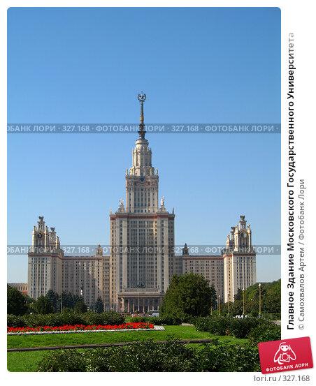 Главное Здание Московского Государственного Университета, фото № 327168, снято 29 июня 2017 г. (c) Самохвалов Артем / Фотобанк Лори