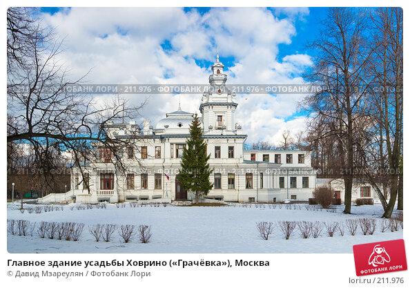 Главное здание усадьбы Ховрино («Грачёвка»), Москва, эксклюзивное фото № 211976, снято 1 марта 2008 г. (c) Давид Мзареулян / Фотобанк Лори