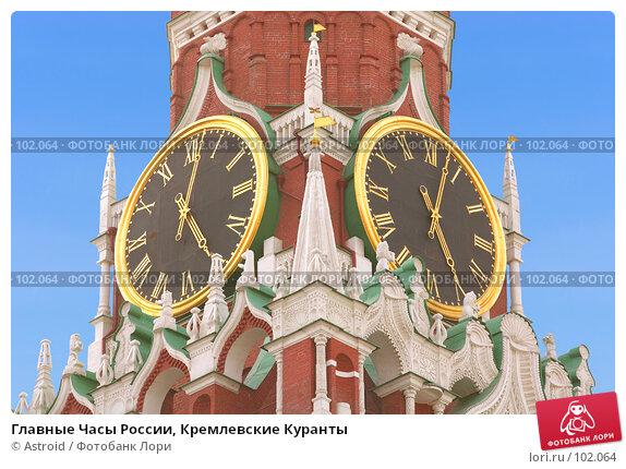 Главные Часы России, Кремлевские Куранты, фото № 102064, снято 24 июня 2017 г. (c) Astroid / Фотобанк Лори