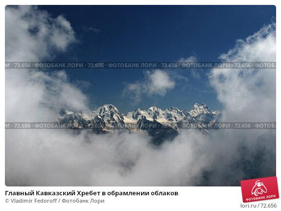 Купить «Главный Кавказский Хребет в обрамлении облаков», фото № 72656, снято 19 июля 2007 г. (c) Vladimir Fedoroff / Фотобанк Лори