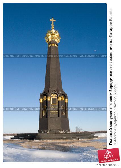 Главный монумент героям Бородинского сражения на батарее Раевского, фото № 204916, снято 16 февраля 2008 г. (c) Алексей Судариков / Фотобанк Лори