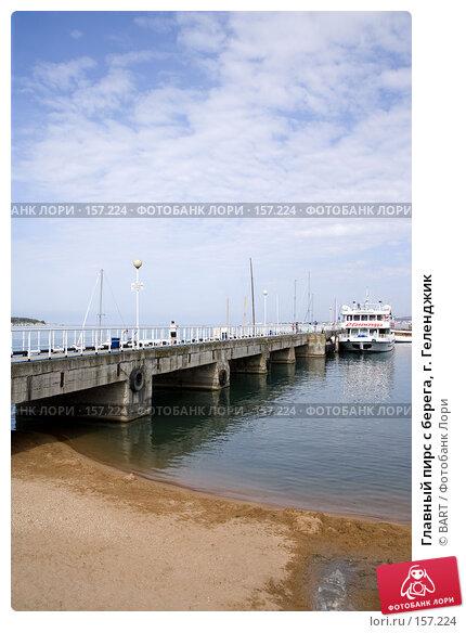 Купить «Главный пирс с берега, г. Геленджик», фото № 157224, снято 18 марта 2018 г. (c) BART / Фотобанк Лори