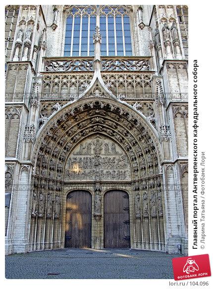 Главный портал Антверпенского кафедрального собора, фото № 104096, снято 17 января 2017 г. (c) Ларина Татьяна / Фотобанк Лори