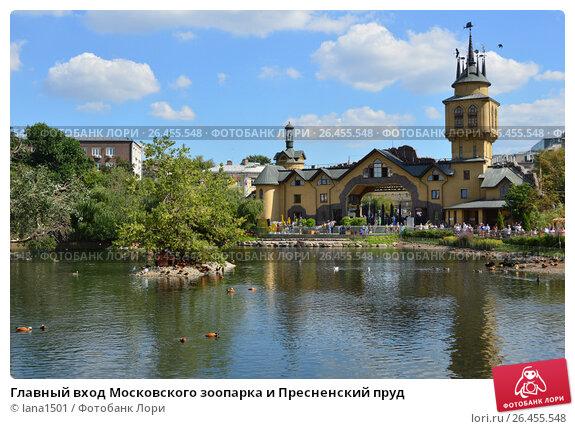 Купить «Главный вход Московского зоопарка и Пресненский пруд», эксклюзивное фото № 26455548, снято 10 августа 2016 г. (c) lana1501 / Фотобанк Лори