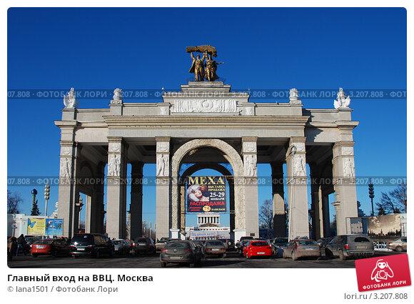 Купить «Главный вход на ВВЦ. Москва», эксклюзивное фото № 3207808, снято 28 января 2012 г. (c) lana1501 / Фотобанк Лори