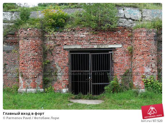 Главный вход в форт, фото № 87520, снято 7 сентября 2007 г. (c) Parmenov Pavel / Фотобанк Лори