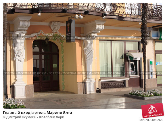 Купить «Главный вход в отель Марино Ялта», эксклюзивное фото № 303268, снято 23 апреля 2008 г. (c) Дмитрий Неумоин / Фотобанк Лори
