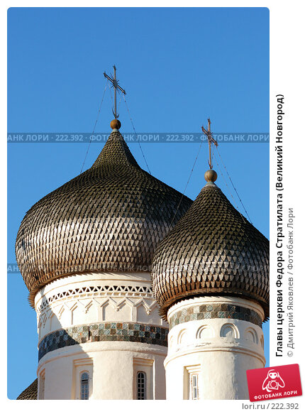 Главы церкви Федора Стратилата (Великий Новгород), фото № 222392, снято 11 августа 2007 г. (c) Дмитрий Яковлев / Фотобанк Лори