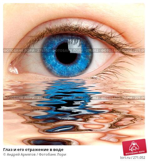 Купить «Глаз и его отражение в воде», фото № 271052, снято 11 января 2007 г. (c) Андрей Армягов / Фотобанк Лори